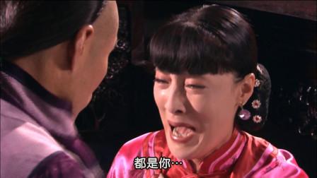 大宅门:姑奶奶失手摔死自己儿子,这下没法向关家交代了,完蛋!