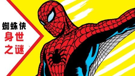 蜘蛛侠曾经专做坏事?揭开他以前不可告人的秘密【热剧快看】