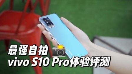 专注于自拍 并做到最强 vivo S10 Pro评测