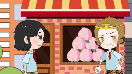 孙小空说自己的桃子包甜?