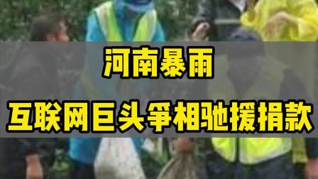 河南暴雨:80多家企业,捐款超20亿!