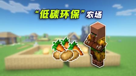 新版本的全自动农场,还不用给村民种子!