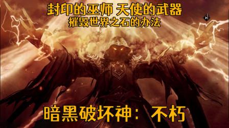 暗黑破坏神不朽开荒第6期:天使的武器,摧毁世界之石的办法