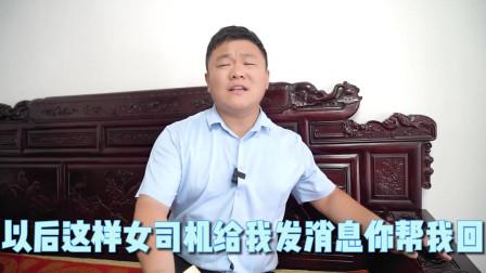 女网友买车不久,给小刘发来这条视频,吓他一跳