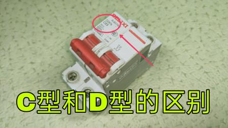 电工知识:C型和D型空开,原来区别这么大,难怪选错了空开,一送电就跳闸