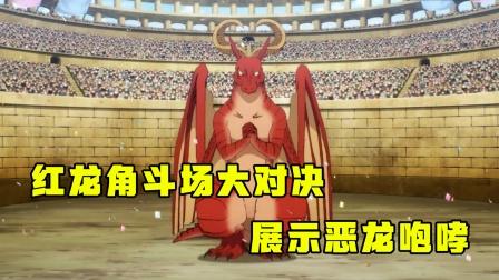 史上最惨的龙,被人类抓走比武,恶龙咆哮惊呆场上所有人