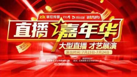 中国·楚雄直播嘉年华大型直播展演