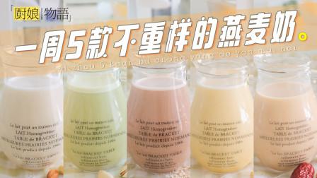 「一周5款不重样的燕麦奶」自制燕麦奶全攻略!再也不用去买啦~