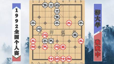 宗师名局:特级大师柳大华大战张致忠,弃子攻杀凶猛