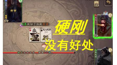 【晓义哥】三国杀2V2第4期:硬刚没好处!