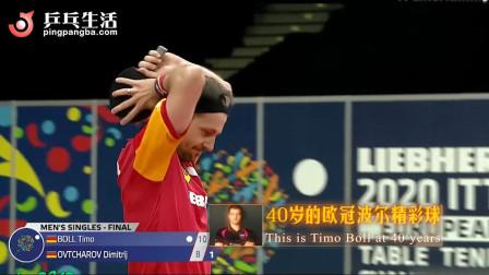 【乒乓生活】40岁的欧洲冠军波尔 精彩球回顾
