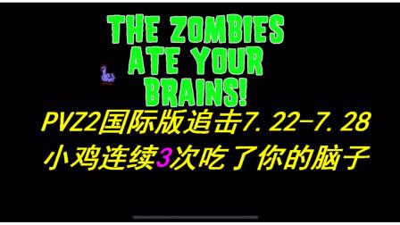 【晓义哥】PVZ2国际版追击(7.22—7.28):小鸡连续3次吃掉了你的脑子!