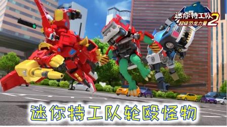 迷你特工队超级恐龙力量2 精彩片花:特工队轮殴消防车、警车怪物