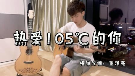 前方高能!!!《热爱105℃的你》吉他改编