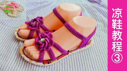 花朵凉鞋教程第三集,手工凉鞋鞋带的钩织方法