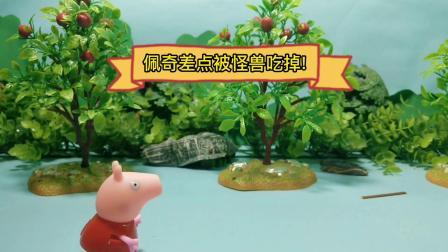 小猪佩奇不守信,差点被怪兽吃掉!