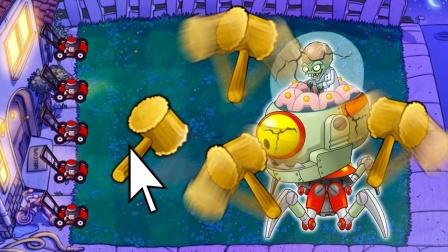 植物大战僵尸π版:太简单,太爽了!这绝对是我玩过最爽的锤僵尸