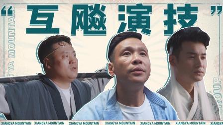 《爱逗有料团》爱逗团实力上演东北版《大话西游》(七)