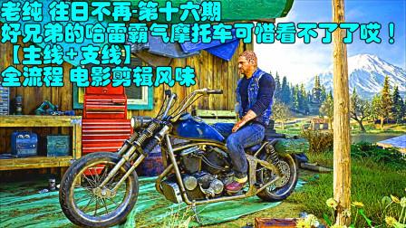 老纯 往日不再-第十六期-好兄弟的哈雷霸气摩托车可惜看不了了哎!【主线+支线】全流程 电影剪辑风味