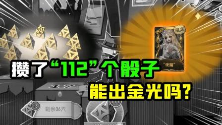 """第五人格:攒""""111""""个骰子能出金光吗!16个宝箱还要氪金?"""