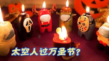 AmongUs:太空人打扮得花枝招展妖里妖气只为参加万圣节?