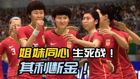 FIFA21游戏时刻:中国女足2:1墨西哥女足,王珊珊世界波