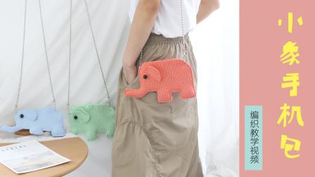 【K052】knits乐编—Q萌小象手机包 编织教学视频
