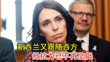 跟随西方抹黑中国,新西兰这次还敢说被逼的?抵抗力已逐步瓦解