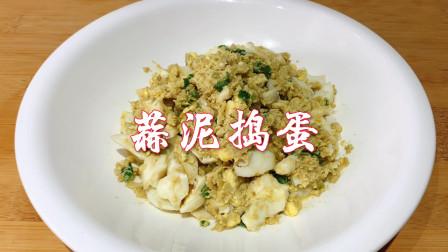 大厨教你做一道喜宴上常见的蒜泥鸡蛋,简单下饭,夹馍拌饭特别香