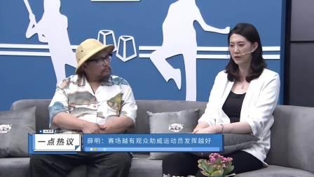 薛明:赛场越有观众助威,运动员发挥越好