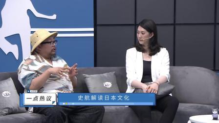 东京奥运会开幕式看不懂?史航解读日本文化