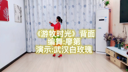 武汉白玫瑰广场舞《游牧情歌》背面完整版,一起来感受草原的安静祥和吧