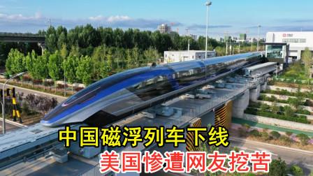 """中国时速600公里列车诞生,外国人纷纷酸美国:你没技术可""""偷"""""""