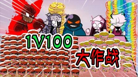 周五夜放克:修女和RUV的1V100大作战!
