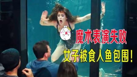 魔术表演失败,女子被食人鱼包围,观众却还在欢呼!