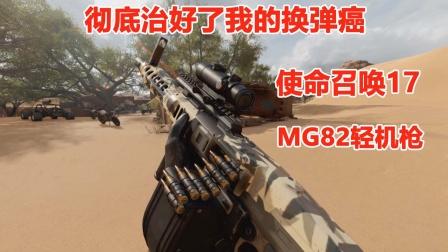 使命召唤17:125发子弹的MG82轻机枪,治好了我的换弹癌