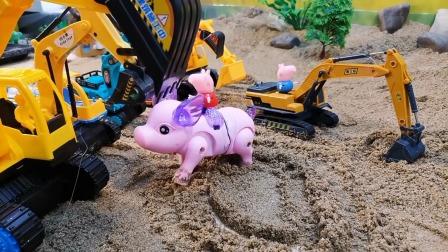 哈哈,小猪佩奇和挖掘机在玩耍