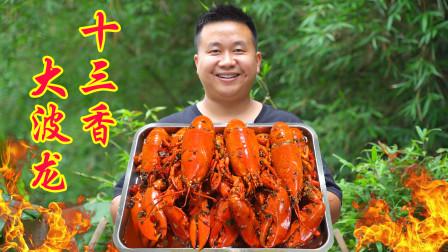 """买几只大波龙,炊二锅做""""十三香大龙虾"""" 除了骨头全是肉 真过瘾"""