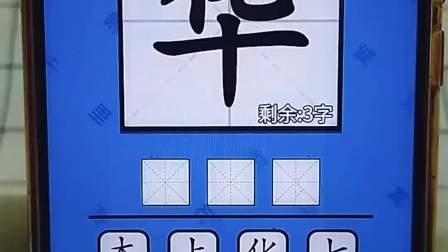 趣味小游戏:神奇的方块字 拆字来喽!