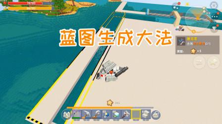 迷你世界:探索新世界31,做好两边阶梯,决定前往萌眼星收集材料