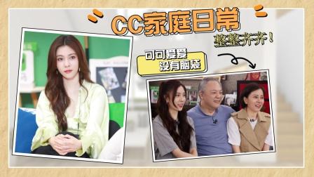 做家务的男人:宋妍霏家庭日常超有爱,这父母爱情让人慕了!