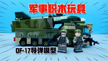 军事积木:397颗粒拼装DF-17模型,这款导弹模型的确很酷