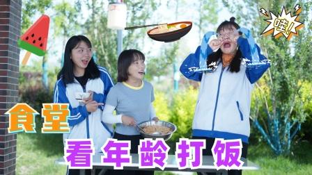 食堂打饭出新招,按学生年龄打饭,没想女学霸秒变1岁宝宝