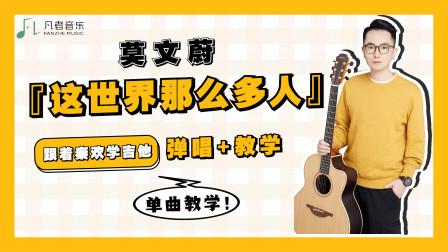 莫文蔚《这世界那么多人》吉他弹唱教学丨原版编配 全站最细致 最高品质教学 不信你学不会