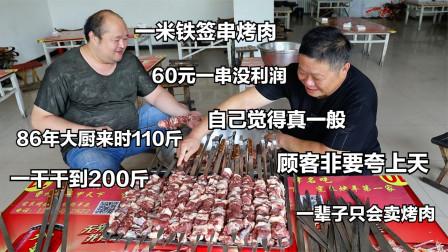山东大哥卖烤肉,一串60没利润,自己觉得很一般,顾客非要夸上天