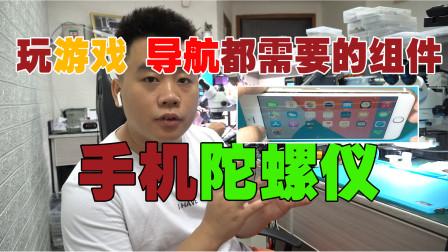 iPhone 7修陀螺仪,玩游戏导航都有用,维修价值高不高?