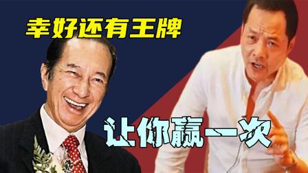 何鸿燊背后的男人竟然是他?让崩牙驹低头,刘銮雄入狱,身份曝光难怪呢?