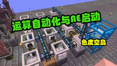 【色度空岛】运算自动与AE启动高难度空岛09