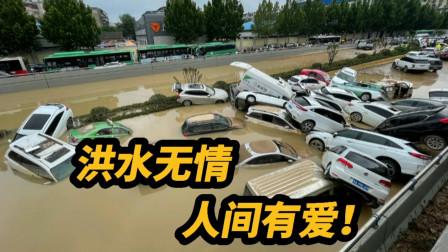 洪水无情人有情,千年一遇大暴雨引发灾害,越南网友留言慰问