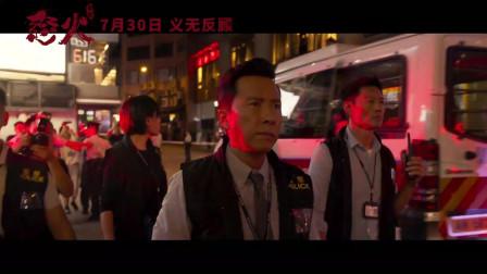 电影《怒火·重案》终极预告:甄子丹谢霆锋一正一邪,殊死搏斗